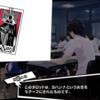 【ペルソナ5R】『このタロットのヨハンナという女性の身分は〜』授業問題の答え・正解!【6月23日】