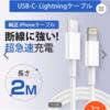 iphone充電用のケーブルが断線しそうなので買い換えました