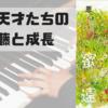 直木賞&本屋大賞W受賞『蜜蜂と遠雷』恩田陸