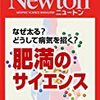 【読書364】肥満のサイエンス
