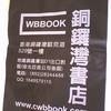 香港:書店関係者拘束事件は中共の悪行