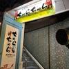 沖縄🇯🇵料理、ちゅらちゅら