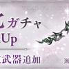 【シノアリス】『前衛特化ガチャ 魔法武器PickUp』の当たり武器(2018年12月分)