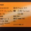 台湾新幹線チケットの買い方、乗り心地。事前予約は必要か?