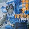 【アニメ】装甲騎兵ボトムズ:みんな大好き「クメン編」の特集がやって来た