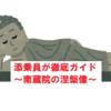 【ツベルクリンWalker】ご住職が宝くじを当てたご利益マックスな南蔵院の涅槃像を見てきました【福岡県篠栗町】