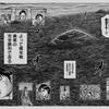 【マンガ】キングダム45巻 ネタバレ その1★★★☆☆ 人命はもっと軽かったとおもう。黒羊戦終結と新規加入 那貴と蒼兄弟