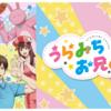 おすすめしたいアニメはたくさんあるよ!その64 「うらみちお兄さん」☆☆☆☆