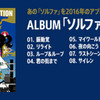 ビートルズの偉大さを改めて実感/ASIAN KUNG-FU GENERATION『ソルファ』再録盤