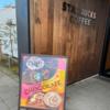 【スタバ新商品】チョコレートwithミルクティーフラペチーノが1/31スタート