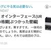 オーディオインターフェース(UR242)との決着!無事に稼働!