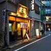 【厳選】新宿で激安「ワンコインラーメン」ならここ!そんな店10選!