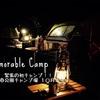 〈前編〉緊張・不安・期待の全てが詰まった初キャンプ?大津谷公園キャンプ場 10月下旬