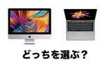 Macで1番悩むのはiMacとMacBook Proどちらを選ぶか
