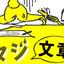 マジ文章書けないんだけど。朝日新聞の校閲記者から文章術を学ぶ