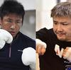「魔裟斗vs五味隆典」の試合はドロー決着!格闘技ブームを支えた二人によるドリームマッチを解説。