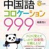 相原茂『亜鈴式で鍛える中国語コロケーション999』感想