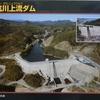 黒杭川上流ダム