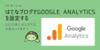 はてなブログでGoogle Analyticsを設定する