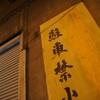 神田は夜のスナップ撮影に最適です。