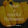 1096食目「Have a bootiful Halloween!」2020年ハロウィンはお家で★