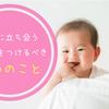 【体験談】出産に立ち会う夫が気をつけるべき6つのこと