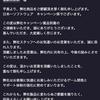 感謝のメールをいただけたよ! 〜日本一ソフトウェアさまより〜
