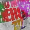 【Nintendo Direct mini】ノーモア★ヒーローズ3が2021年に発売予定!ノーモア★ヒーローズHDリマスター版も配信開始【ニンダイ】
