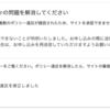 【コメント求む】Googleアドセンスの審査に入れない! 〜お客様のサイトが停止しているか、利用できないことが判明いたしました。〜