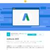 【AdWords 基礎】Academy for Adsで受験可能なGoogle AdWords(グーグルアドワーズ)認定資格のAdWords 基礎について