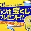 フタバ食品|サクレキャンペーン、ジャンボ宝くじプレゼント!