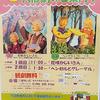 ゴールデンウィークもがまだします。      ~4/28(日)劇団ぱれっと祭りに出店~