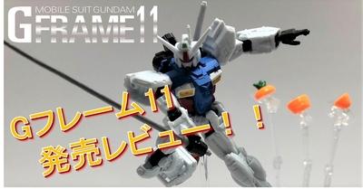 【機動戦士ガンダム Gフレーム】Gフレーム11を発売前レビュー!!さらにGフレーム13の情報も初公開!!