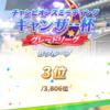 7/28「キャンサー杯」【ウマ娘】