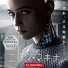 映画「エクス・マキナ」美しく聡明なAIロボットは、何を考えている?