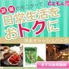 美容室・エステ・グルメ・ネイルサロン等の覆面モニター・クーポン【とくモニ!】