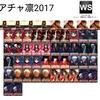 アチャ凛〜2017年度最終版〜