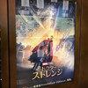 『ドクター・ストレンジ(字幕・3D・ATMOS)』
