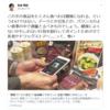 ブラックジョーク? 「健康食品を買ってポイントを貯めて医療機関支払いに使う」ツイッターで松永和紀さんが指摘