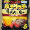 カルビー ポテリッチ 熟成肉と塩味