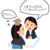 ストーリー型報連相の上司との会話