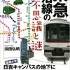 「東急沿線の不思議と謎」(浜田弘明)