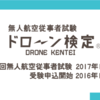 ドローン検定を秋田で受験できるって、本当!?