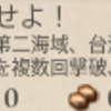 艦これ 17年秋イベント限定任務「「捷一号作戦」兵站補給線を確保せよ!」