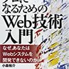 【書評】プロになるためのWeb技術入門