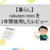 【暮らし】Rakuten Mini を1年間使用して思った良いところと悪いところ