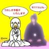 【バジリスク絆2】フリーズ引けました♪ヒキ弱の汚名返上ですね!