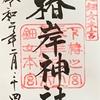 御朱印集め 椿岸神社:三重