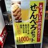 神戸元町、旨いもん串酒場「きらく屋」せんべろセットでちょい飲み!