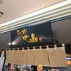 「らぁめん大山」大麺@アトレ川崎店【店舗19杯目】【レビュー・感想】